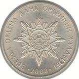 50 тенге 2008, Данк