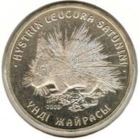50 тенге 2009, Дикобраз