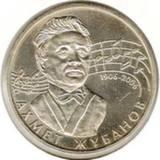 50 тенге 2006, Жубанов