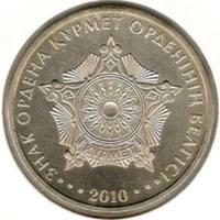 50 тенге 2010, Курмет