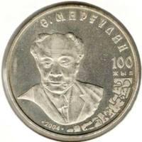 50 тенге 2004, Маргулан