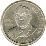 50 тенге 2002, Мусрепов