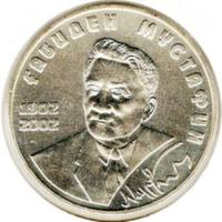 50 тенге 2002, Мустафин
