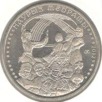 50 тенге 2012, Наурыз