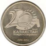 50 тенге 2011, 20 лет независимости Казахстана