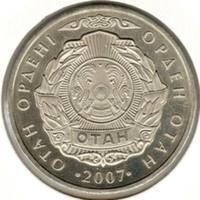 50 тенге 2007, Отан
