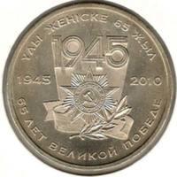 50 тенге 2010, 65 лет Победы