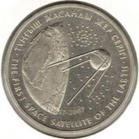 50 тенге 2007, Спутник