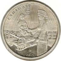 50 тенге 2013, Суйиндыр