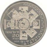 50 тенге 2013, 20 лет Тенге