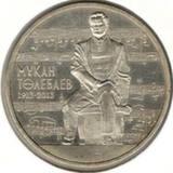 50 тенге 2013, Тулебаев
