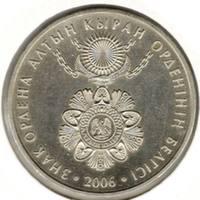 50 тенге 2006, Знак ордена Алтын Кыран