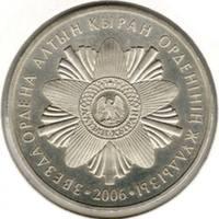 50 тенге 2006, Звезда ордена Алтын Кыран