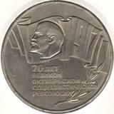 """5 рублей 1987, 70 лет Революции """"Шайба"""""""