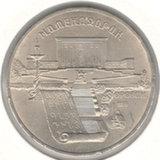 5 рублей 1990, Матенадаран