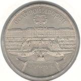 5 рублей 1990, Большой Дворец (Петродворец)