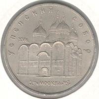5 рублей 1990, Успенский Собор