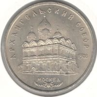 5 рублей 1991, Архангельский Собор
