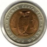 5 рублей 1991, ЛМД, Рыбный Филин