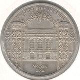 5 рублей 1991, Госбанк СССР
