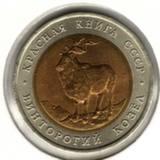 5 рублей 1991, ЛМД, Винторогий Козел