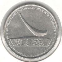 5 рублей 2015 ММД, Керченско-Эльтигенская десантная операция