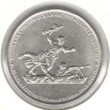 5 рублей 2015 ММД, Крымская стратегическая наступательная операция