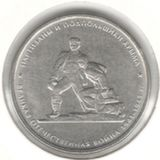 5 рублей 2015 ММД, Партизаны и подпольщики Крыма