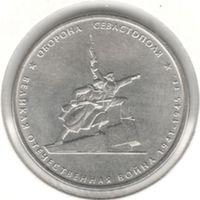 5 рублей 2015 ММД, Оборона Севастополя