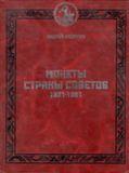 Монеты Страны Советов 1921-1991, 3 издание. А.И.Федорин