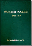 """Базовый каталог-определитель """"Монеты России 1700-1917 годов"""", 14 ред."""