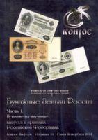 """Каталог-справочник """"Бумажные деньги России"""", 1 часть, 10 ред."""