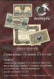 """Каталог-справочник """"Бумажные деньги России"""", 2 часть, 8 ред."""