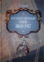Государственный Банк 1860-1917. А.В.Бугров