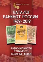 Каталог банкнот России 1769-2019