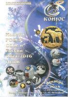 """Каталог-справочник """"Монеты РСФСР, СССР и России 1921-2016 годов"""", 41 ред."""