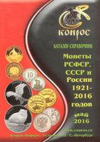 """Каталог-справочник """"Монеты РСФСР, СССР и России 1921-2016 годов"""", 42 ред."""