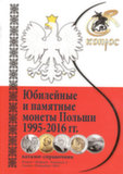"""Каталог-справочник """"Юбилейные и памятные монеты Польши 1995-2016 гг."""" 4 ред."""