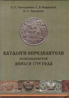 Каталоги-определители разновидностей деньги 1735 года