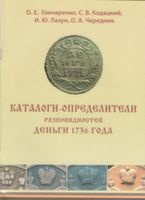 Каталоги-определители разновидностей деньги 1736 года
