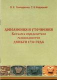 Дополнения и уточнения Каталога-определителя разновидностей деньги 1736 года