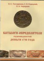 Каталоги-определители разновидностей деньги 1738 года