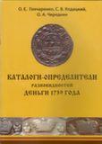 Каталоги-определители разновидностей деньги 1739 года