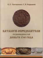 Каталоги-определители разновидностей деньги 1740 года