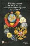 Каталог монет РСФСР, СССР, Российской Федерации 1921-2019 гг. Нумизмания. Выпуск 2