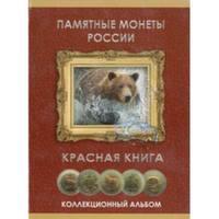 """Альбом-планшет """"Красная Книга"""""""