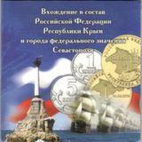 """Альбом-планшет """"Крым-4"""" (для 4 монет)"""