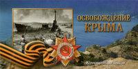 """Альбом-планшет """"Освобождение Крыма"""" (для монет, с холдером под бону)"""