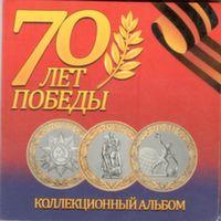 """Альбом-планшет """"70 лет Победы-3"""" (для 3 монет)"""