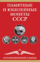 """Альбом-планшет """"Памятные и юбилейные монеты СССР"""""""